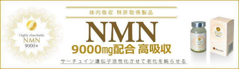 NMN_0